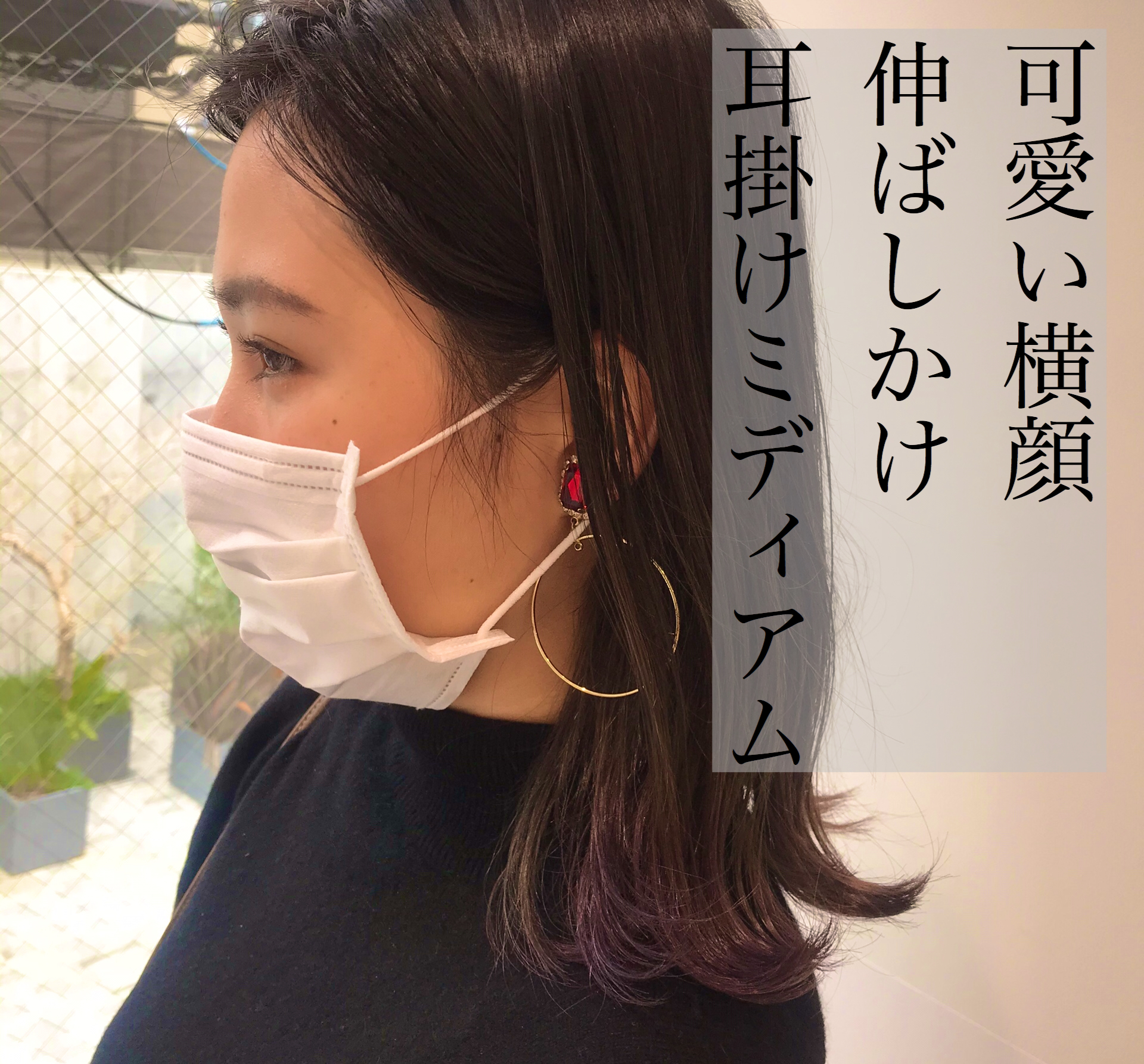 マスク 横顔